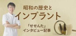 昭和の歴史とインプラント 「せせんた」インタビュー記事